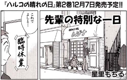 Manga_time_or_2013_01_p085_2