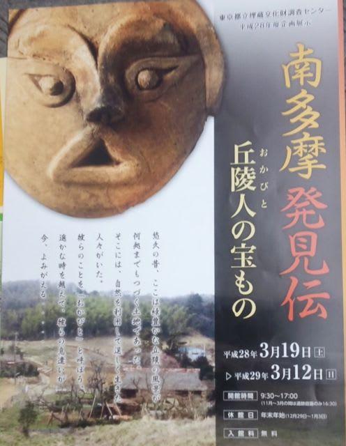 東京都埋蔵文化財センター見学 - あられの日記