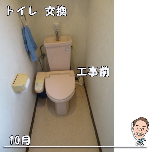 博多の建築士三兄弟_トイレ工事前