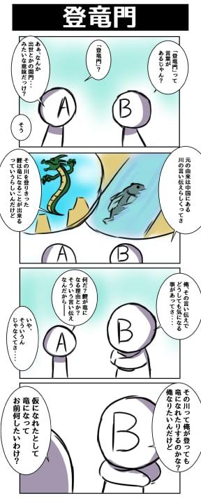 故事成語登竜門 Sankoの遊び場