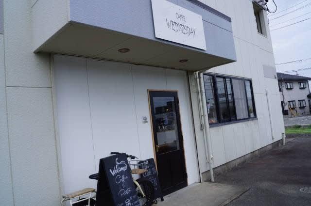 伊勢市御薗町「caffe Wednesday」のランチ食べて来ました〜(^^)