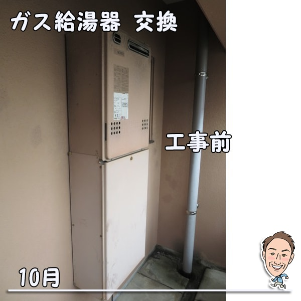 博多の建築士三兄弟_ガス給湯器GT-2027SAWX工事前