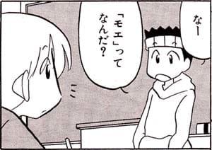 Manga_time_or_2012_04_p017