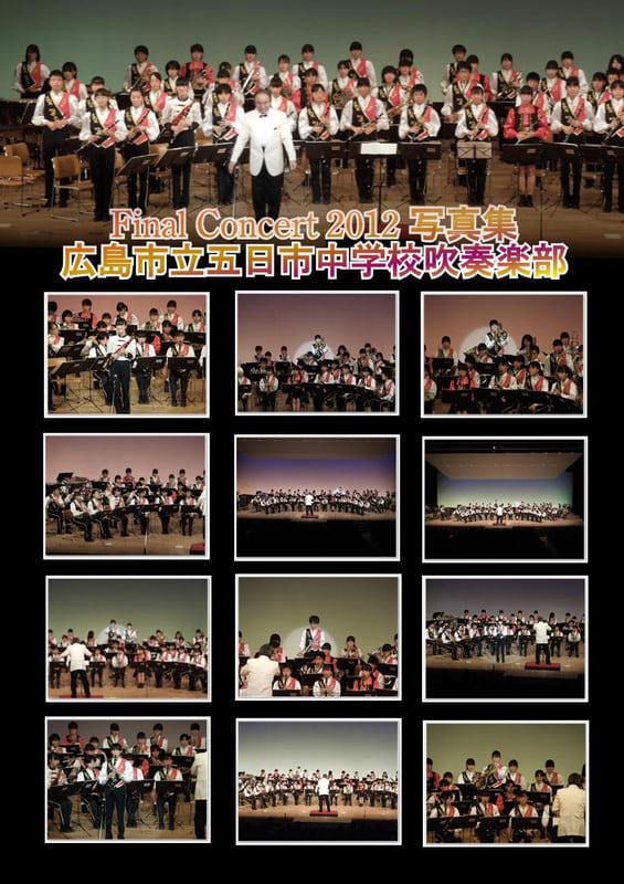 Final_concert_201204