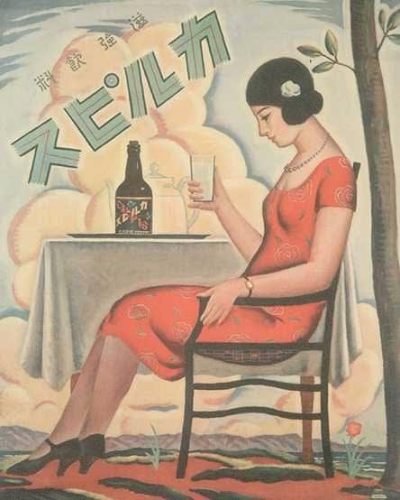 伊原宇三郎「カルピスを持つ赤い洋服の女性」(1928)