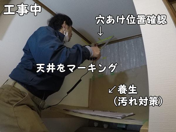 ガス衣類乾燥機の天井排湿管_穴あけ準備中