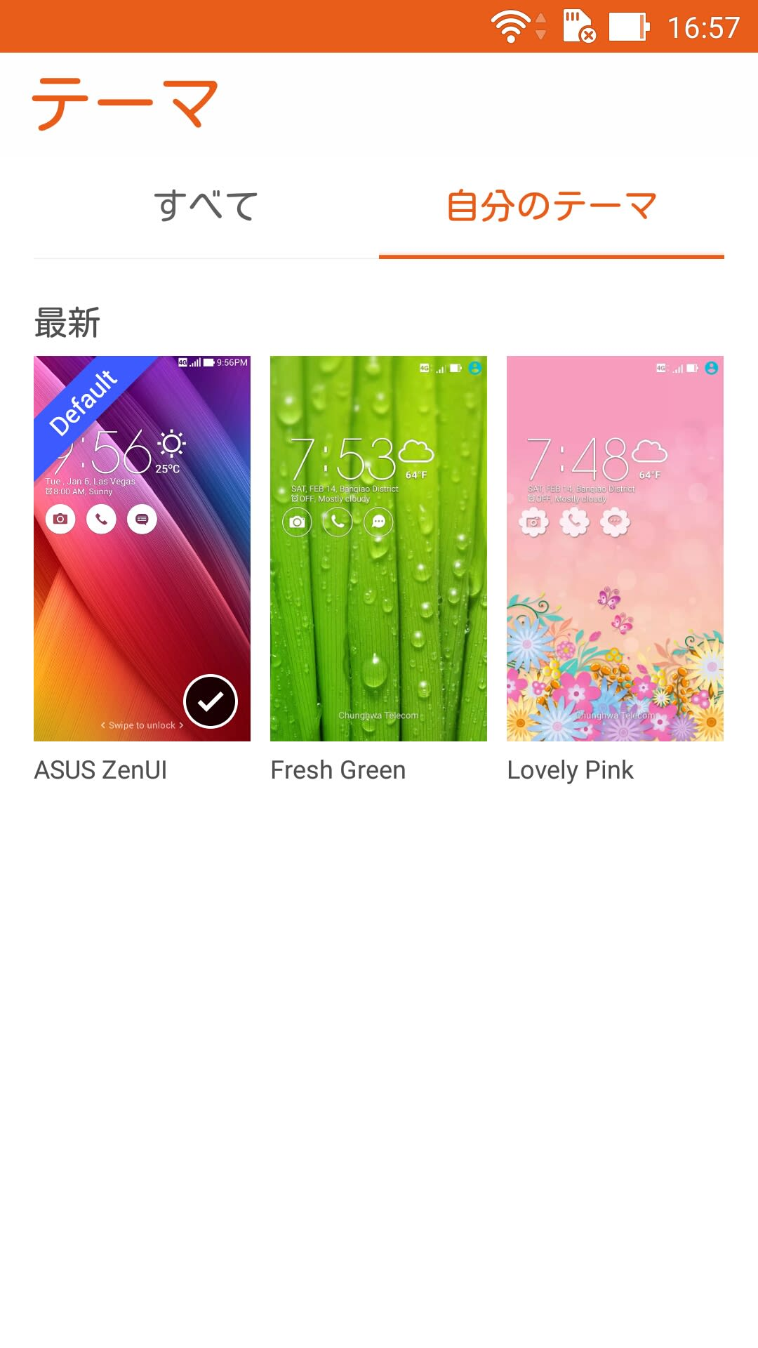 Zenfone2 Ze551ml Zenuiについて スマホ 格安sim