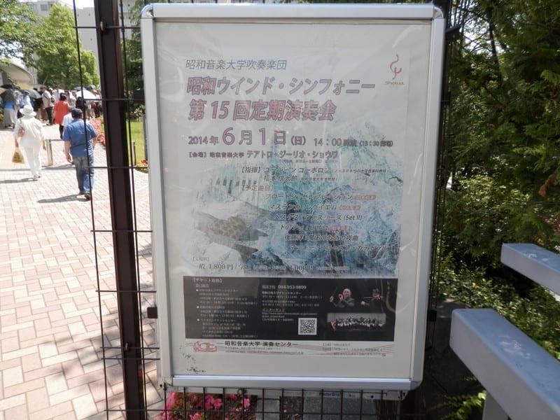 昭和ウインド・シンフォニー 第15回定期演奏会 - 浦和河童便り