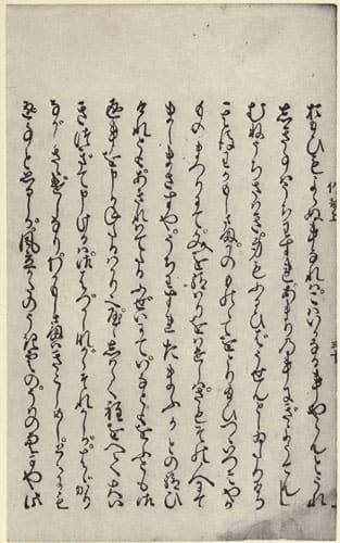 仮名草子編 30『竹斎物語 上』 から 『竹斎 寛永製板』(3枚) - 乱鳥 ...