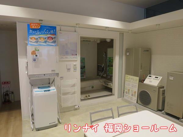 福岡ショールーム展示品:ガス衣類乾燥機
