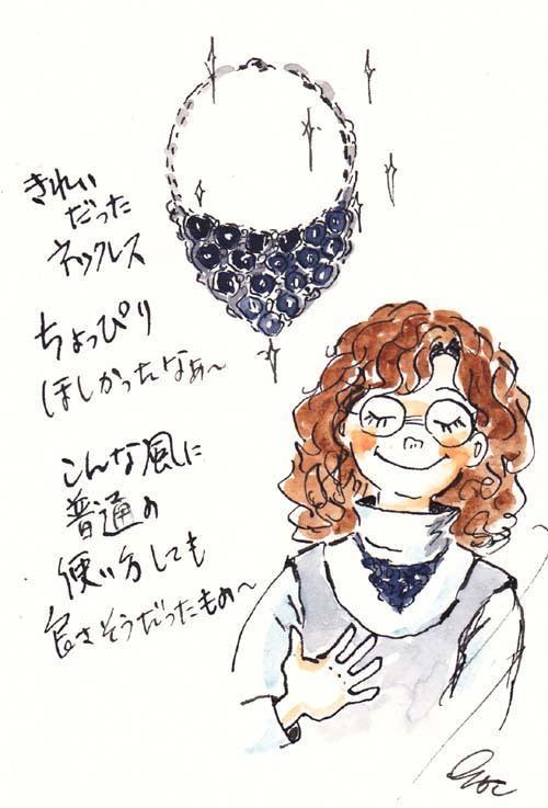 綺麗なネックレスでしたイラスト あんな事こんな事あったもん