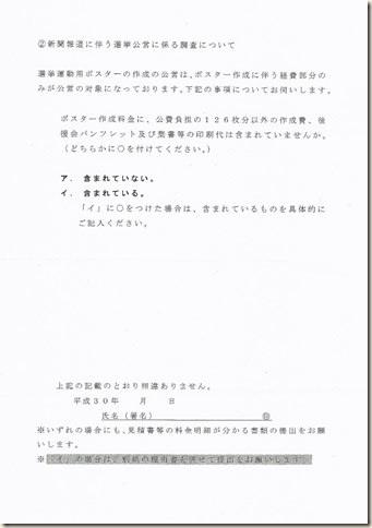 選挙公営費調査2