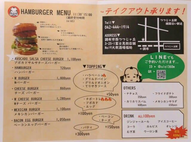 調布 ハンバーガー