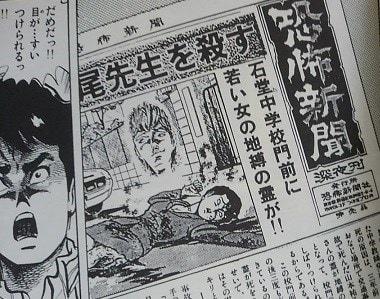 新聞 た 恐怖 れい が き