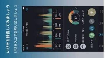 いびきを録音するアプリ