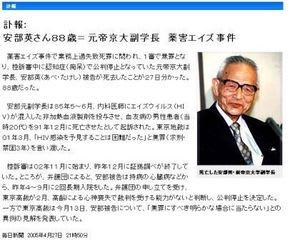 訃報:安部英さん88歳=元帝京大...