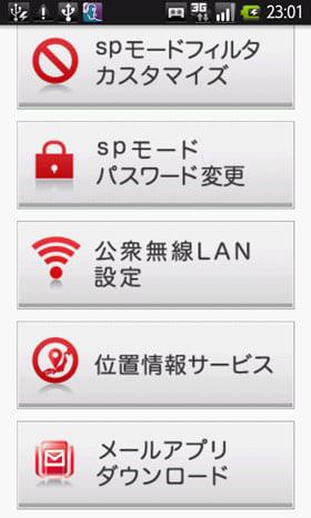 spモード設定サイトに「位置情報設定」の画面がある
