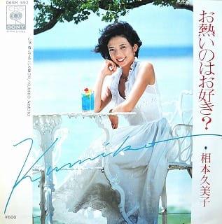 相本久美子さんのビキニ