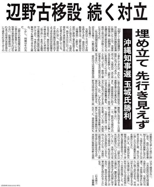 安倍晋三機関紙」丸出しの産経 →...