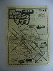 中富良野駅からのハイキングマップ