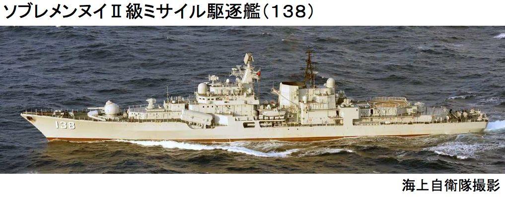 海自、宮古島沖を航行する中国海...