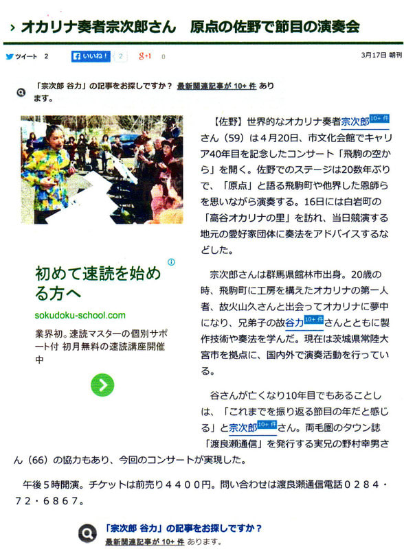 Sojiro20140316