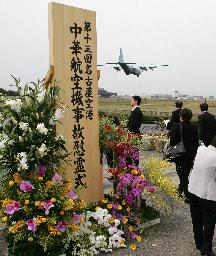 空港 事故 名古屋