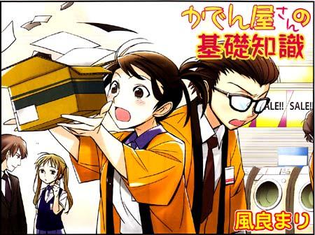Manga_time_or_2013_01_p113