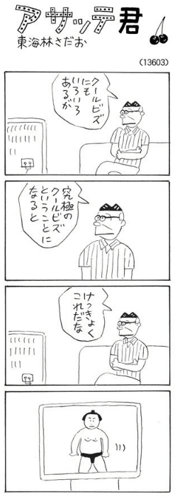 アサッテ君 / 毎日jp・紙面ビュ...