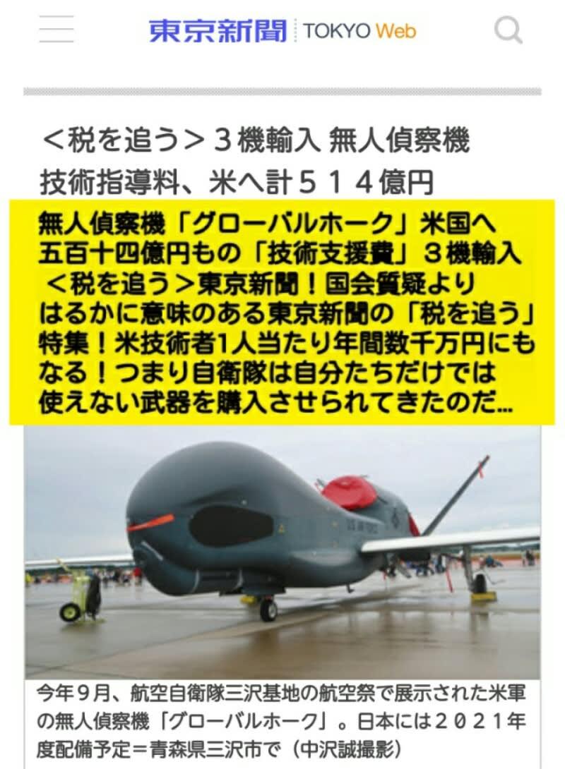 血税で「無人偵察機」操作技術で米国へ五百十四億円!3機輸入 <税を追う>東京新聞!国会質疑よりはるか