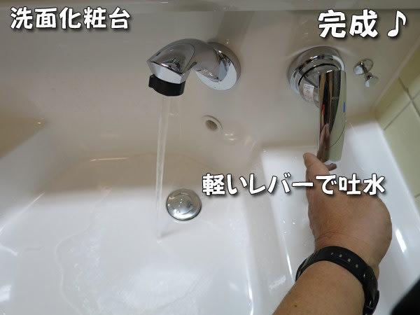 洗面化粧台の軽いレバー