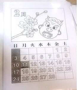 塗り絵2月のカレンダー 有料老人ホームドエル スタッフブログ
