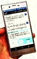 VoiceTraの画面