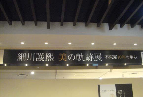 護煕 先祖 細川