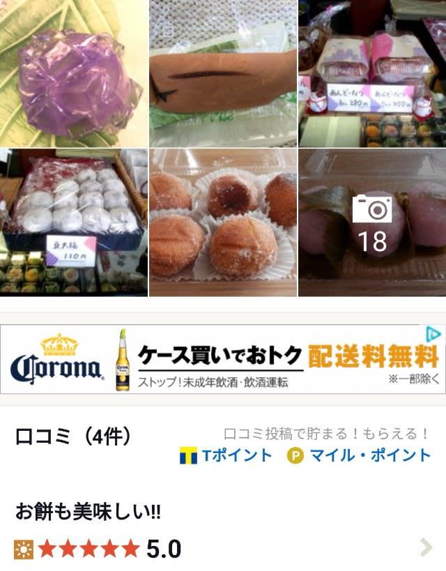 店 事件 和菓子