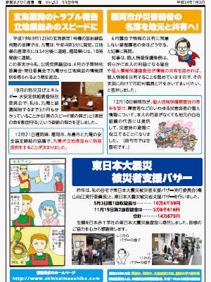 新開まさひこ通信 あけぼの・曙 Vol.5 Vol.52&53合併号(裏面)