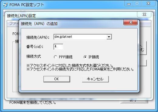 接続先(APN)の追加