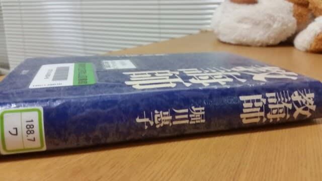16/10/25 「教誨師」堀川惠子 - ...
