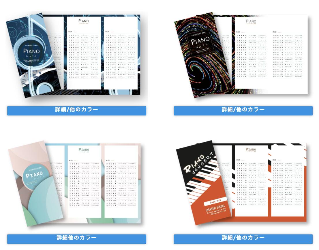 ピアノコンサートプログラム作成印刷 テンプレートデザイン