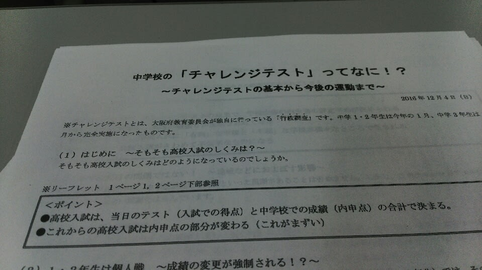 問 チャレンジ テスト 過去 大阪 府 大阪府/中学生チャレンジテスト復習教材