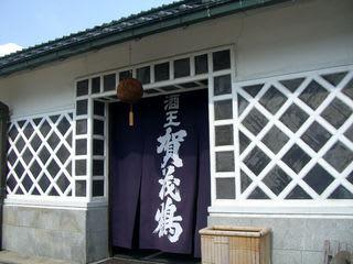 賀茂鶴酒造の見学室