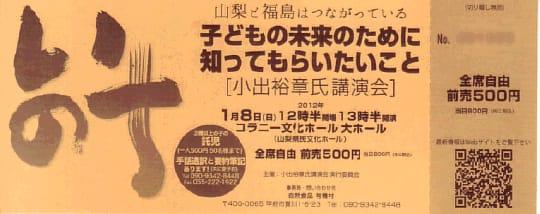 Koide_20120108