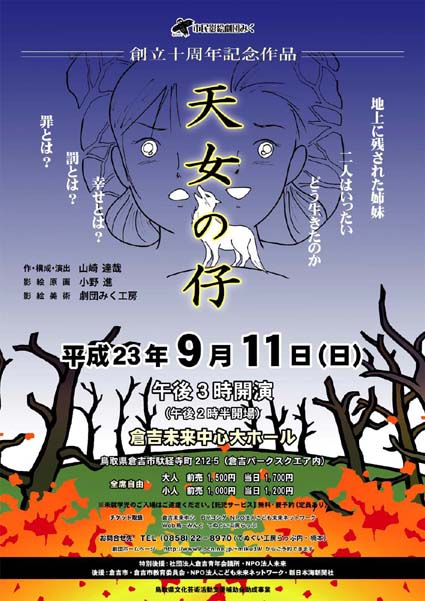 Tennyonoko_poster2_6