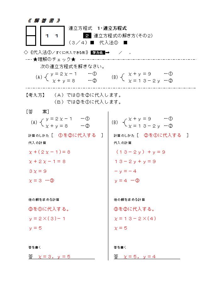 中 2 数学