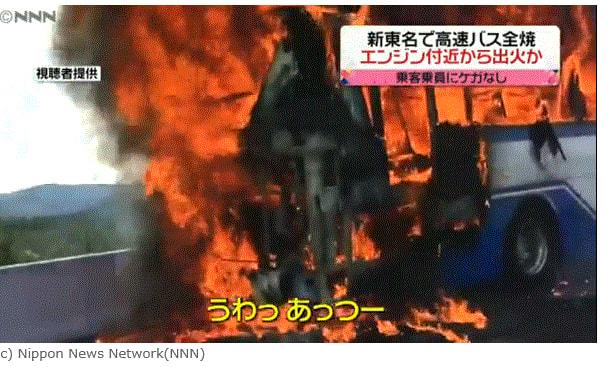 高速 火災 東名
