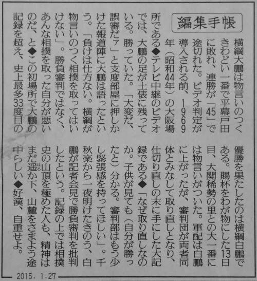 『讀賣新聞』編集手帳