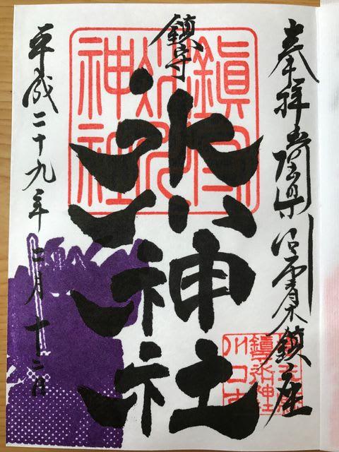 鎮守 氷川神社(平成29年2月12日) - 困った時の神頼み(御朱印集め)
