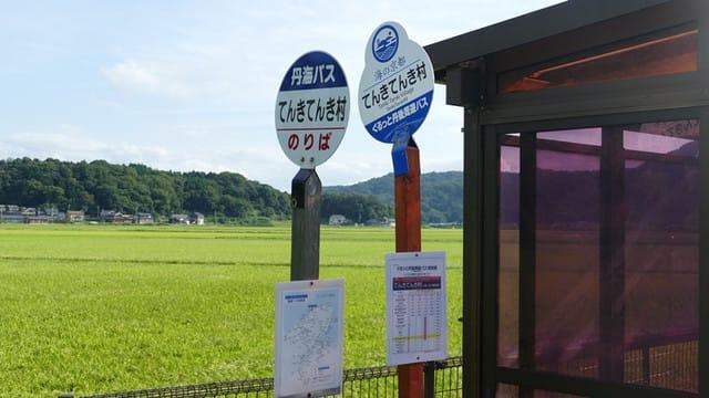 てんきてんき村バス停