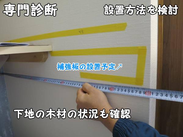 ガス衣類乾燥機の補強板の設置予定部分をマーキング