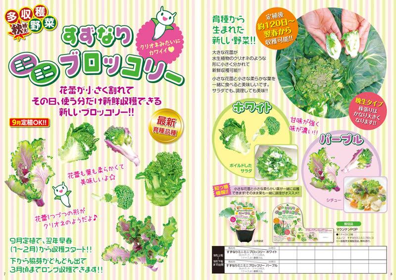 14f_04suzunari_mini_broccoli1
